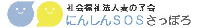 にんしんSOSロゴ